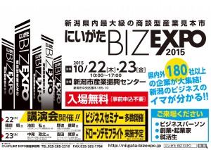Event_bizexpo2
