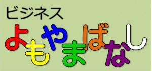 yomoyama_logo