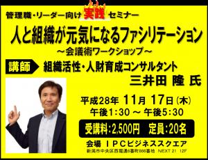20161117_jissen