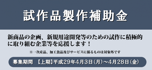 03_shisakuhin