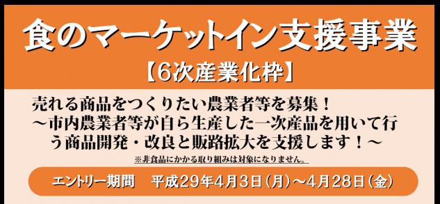 05_shokumarket_6jika