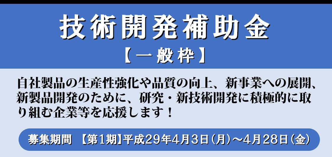 01‐1_gijyutsu_ippan(第1期)