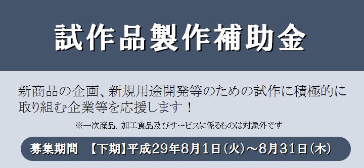 03_shisakuhin2