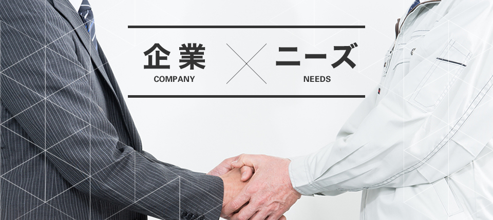 IPCのビジネスマッチング