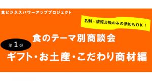商談会アイキャッチ