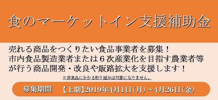 ⑤H31食のマーケットイン支援補助金【上期】
