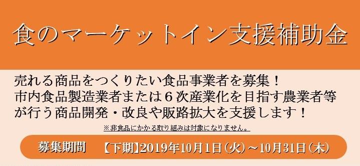 ⑤H31食のマーケットイン支援補助金【下期】