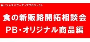 相談会チラシ(アイキャッチ用)