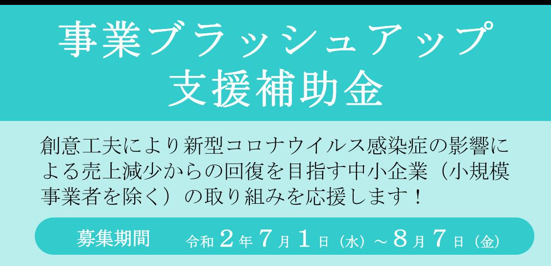 事ブ補アイキャッチ