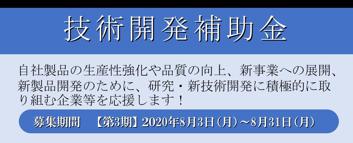 技術開発補助金【第3期】アイキャッチ画像