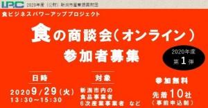 【確定】商談会チラシ(第1回)