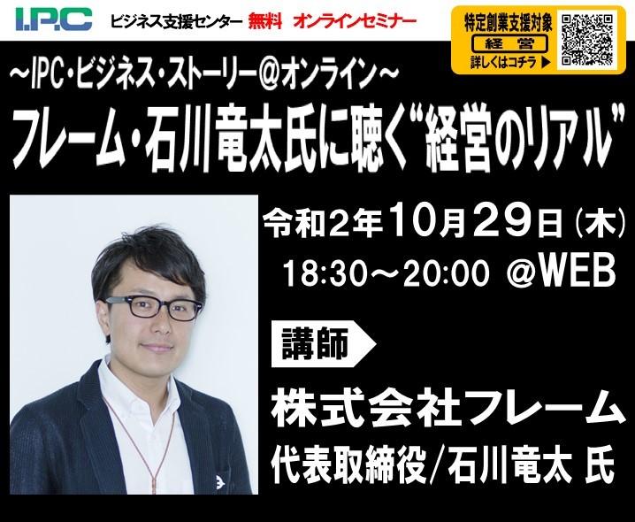 【IPCセミナー】20201029 フレーム石川竜太様