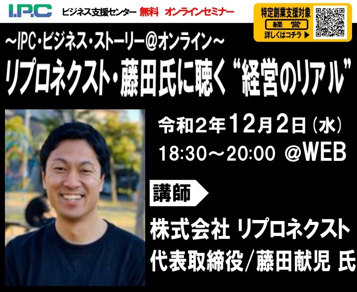 【IPCセミナー】0201202 リプロネクスト藤田様