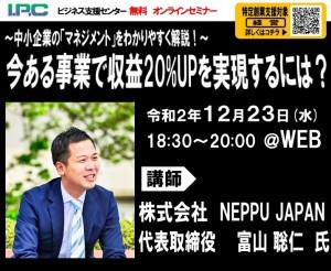 【IPCセミナー】20201223 富山様