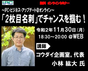 【IPCセミナー】20201130小林紘大氏