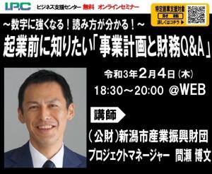 【IPCセミナー】20210204