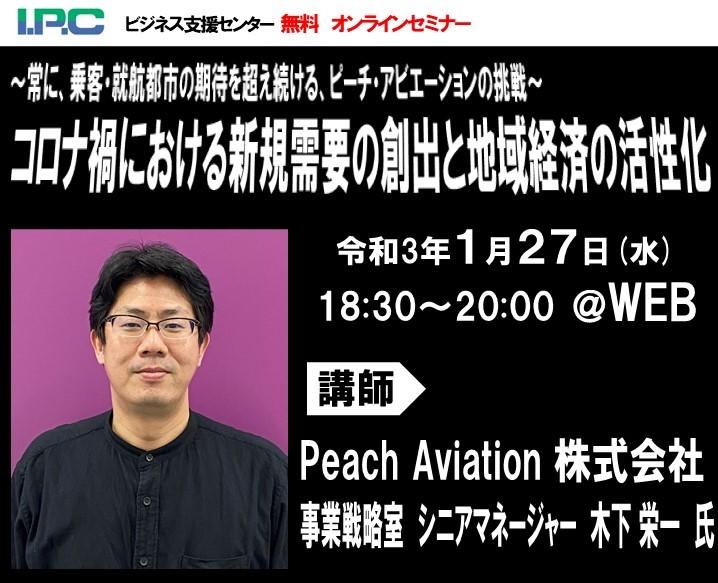 【IPCセミナー】20210127