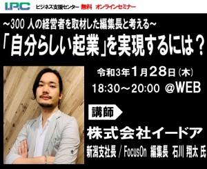 【IPCセミナー】20210128