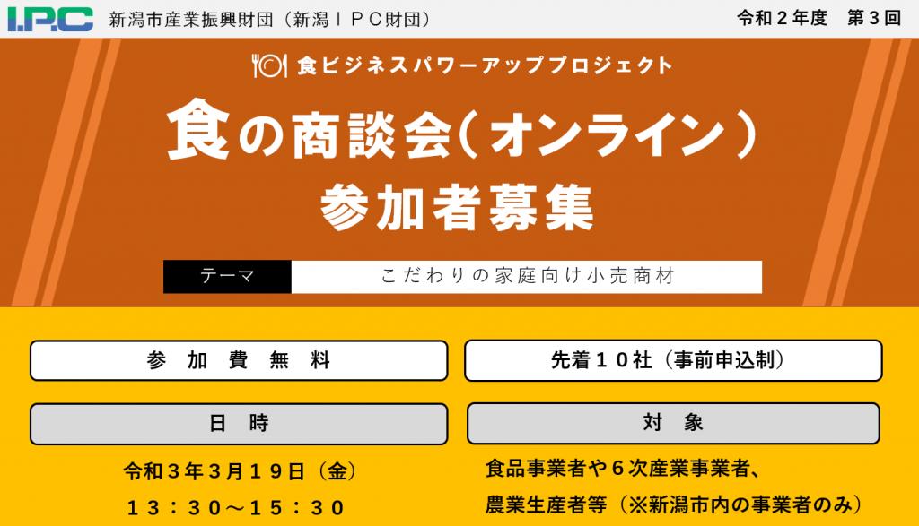 ホームページ用アイキャッチ2(第3回)